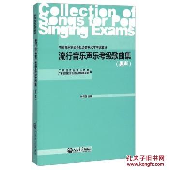 【图】中国音乐家协会社会音乐水平考试教材: