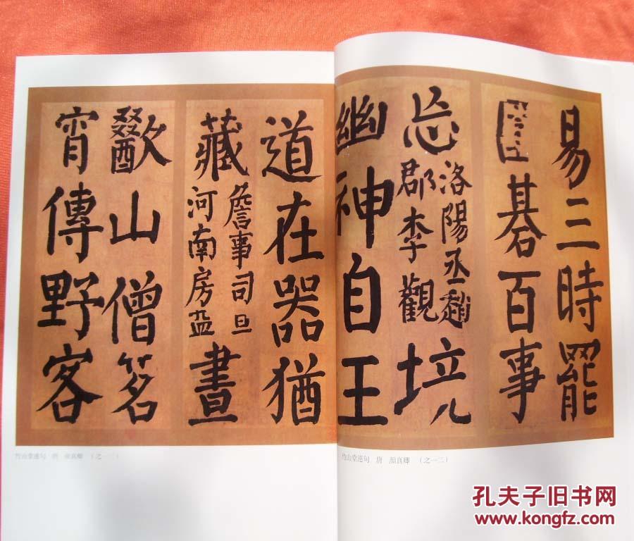 【图】中国书法经典---历代楷书精选图片