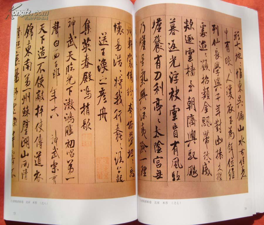 【图】中国书法经典---历代行书精选图片