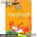 世界童话大师经典系列(注音美绘本)·列那狐的故事
