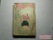 日文早期刊物:《文艺春秋-读物》第10卷第11号(1940年11月特别号,有多篇侵略中国题材的文章,插图本)