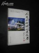 人民共和国的建设者---中国人民大学校友专访录(第三集)