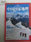 中国国家地理 2011年第8期 总第610期 【巅峰之吻 血线中国 壮族 毛南族】
