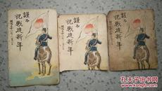 明治38年日本明信片手绘印刷人物图祝战捷新年贺年片包老稀少3张共100
