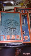 飞碟探索1983-1、3
