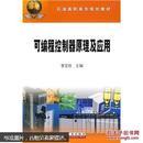 石油高职高专规划教材:可编程控制器原理及应用