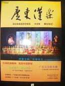 《广东汉乐》学刊(第三期)