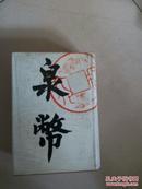 泉币(据中国泉币学社1940-1945年编印《泉币》双月刊原版本影印 1-32期合订本)精装