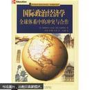 国际政治经济学