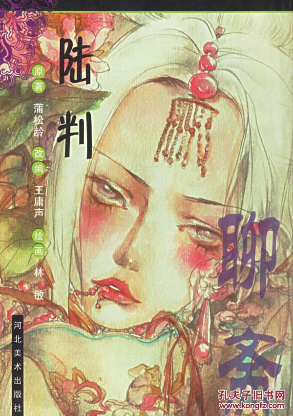 【图】聊斋(陆判)_价格:3.52