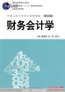财务会计学(第五版·中国人民大学会计系列教材)