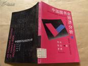 中国图书业经济分析