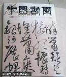 中国书画 2017年9期总第177期