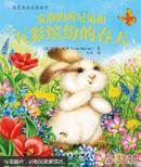 正版图书 班尼兔成长图画书:安静的班尼兔和五彩缤纷的春天(精装绘本) (请放心选购!)