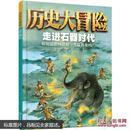 正版图书 历史大冒险:走进石器时代--你知道如何猎取一头猛犸象吗?(绘本) (请放心选购!)