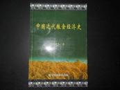 中國近代糧食經濟史(正版現貨)