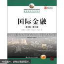 教育部经济管理类双语教学课程教材·国际商务经典教材:国际金融(英文版·第15版)(全新版)