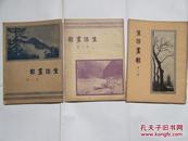 民国期刊:生活画报(第1.2.3集)