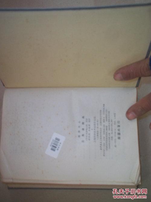 【图】三角法馆藏:题解中心价格_机械:8.00_图纸网号的登记表借用辞典图片