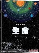 正版图书 探秘新宇宙:生命 (请放心选购!)