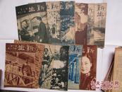 民国期刊:新生(共14期)