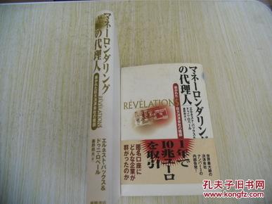 日文原版 マネーロンダリングの代理人―暴かれた巨大决済会社の暗部 2002 エルネスト バックス、 ドゥニ ロベール