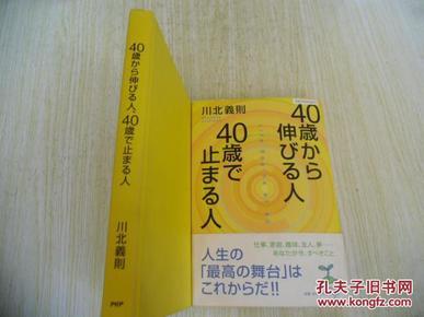 日文原版 40歳から伸びる人、40歳で止まる人2003川北 义则