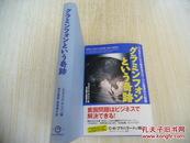 日文原版 グラミンフォンという奇迹 「つながり」から始まるグローバル経済の大転换 [DIPシリーズ]2007  ニコラス サリバン、 东方 雅美