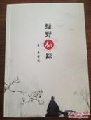 绿野仙踪--李百川著/修真小说/神魔小说/魔幻小说/神怪小说/奇书
