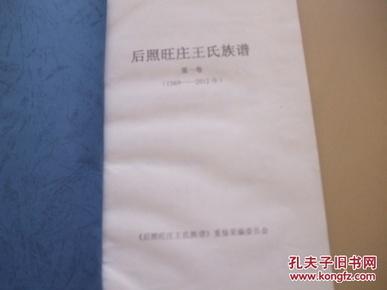 【图】王氏家谱 【山东莱阳市后照旺庄王氏族谱】图片