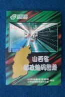 山西省邮政编码图册