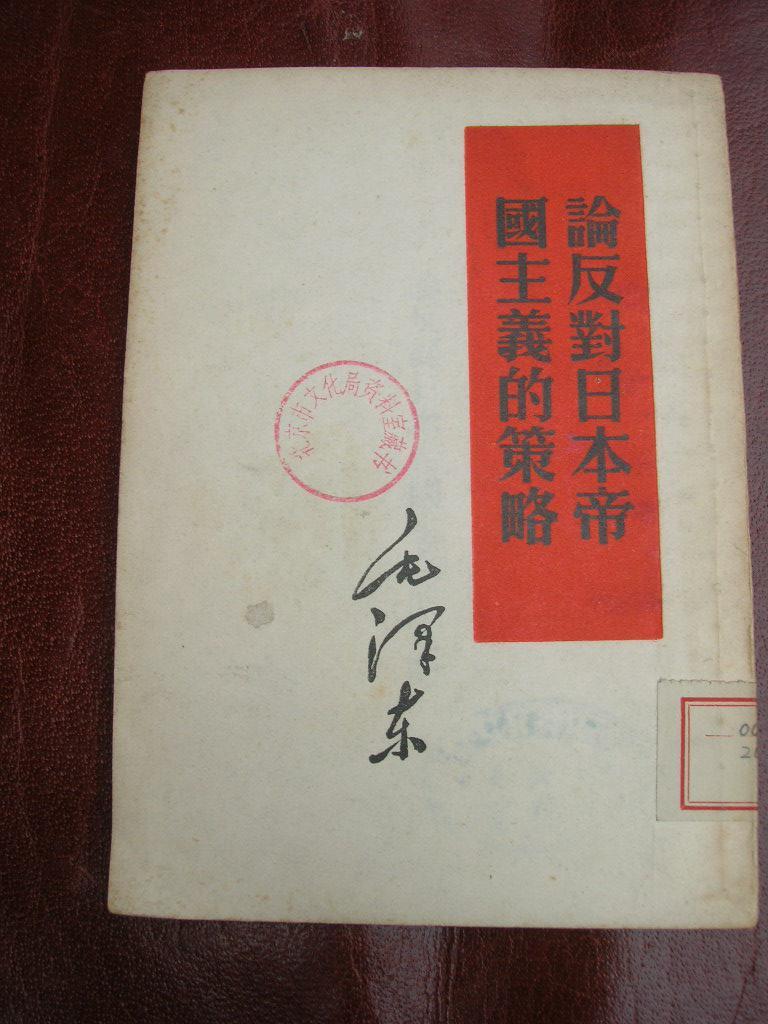论+�y�b9��9f_论反对日本帝国主义的策略