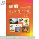 金盾小学生字典(配图本)
