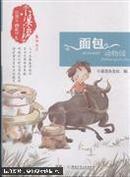正版图书 《小溪流》35周年典藏书系:童话卷三--面包动物园 (请放心选购!)