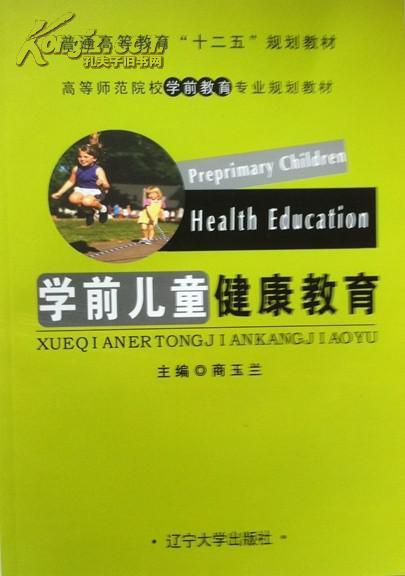 【图】学前儿童健康教育