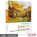 全球儿童文学典藏书系(升级版第二辑)·森林报 秋冬卷