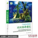 正版图书 全球儿童文学典藏书系:比比扬奇遇记 (请放心选购!)