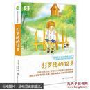 全球儿童文学典藏书系(升级版第二辑)·彭罗德的12岁