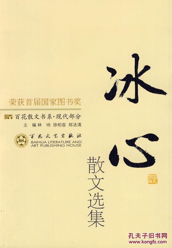 (正版804): 首届国家图书奖:百花散文书系现代部分 冰心散文选