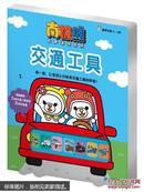 正版图书 南极熊有声读物系列:交通工具     (精装绘本) (请放心选购!)