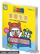 正版图书 南极熊有声读物系列:家庭生活     (精装绘本) (请放心选购!)