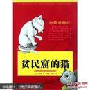 库存书 西顿动物记·贫民窟的猫