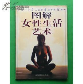 图解女性生活艺术 网上买书