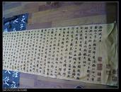 织锦刺绣【洛神赋】,织锦曹植的洛神赋,长3.9米
