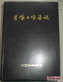 专家工作通讯 2006年合订本