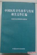 中国医药卫生改革与发展相关文件汇编