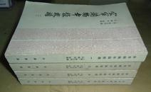宋宰辅编年录校补 全四册(1版1印 印数3000)