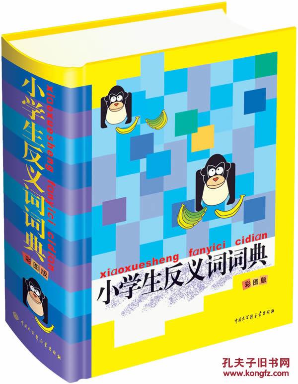 【图】小学生反义词词典_价格:19.80_网上书店