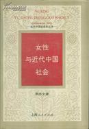 近代中国社会史丛书 女性与近代中国社会(精装)