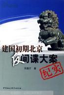 建国初期北京反间谍大案纪实(正版现货)